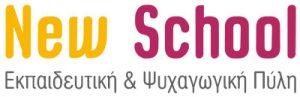 New School - Ψηφιακή εκπαιδευτική πλατφόρμα