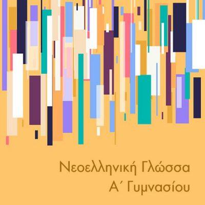 Νεοελληνική Γλώσσα Α' Γυμνασίου