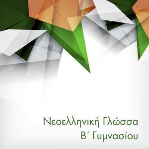 Νεοελληνική Γλώσσα Β' Γυμνασίου