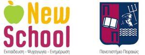 New School - Πανεπιστήμιο Πειραιώς