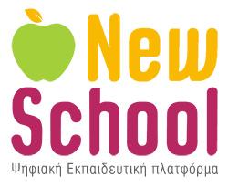 New School | Ψηφιακή Εκπαιδευτική Πλατφόρμα Logo